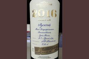 Отзыв о вине Винодельня Юбилейная Мускат классик 2016