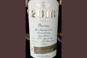 Отзыв о вине Винодельня Юбилейная Рислинг классик 2016
