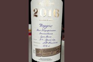 Отзыв о вине Винодельня Юбилейная Шардоне классик 2016