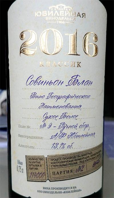 Отзыв о вине Винодельня Юбилейная Совиньон Блан классик 2016