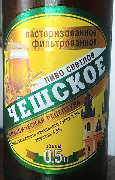 Отзыв о пиве Чешское светлое моршанское