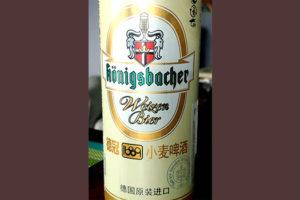 Отзыв о пиве Konigsbacher Weizen Bier