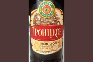 Отзыв о пиве Троицкое монастырское светлое