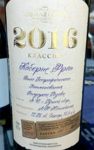 Отзыв о вине Винодельня Юбилейная Каберне Фран розовое полусухое 2016