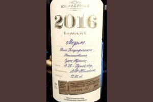 Отзыв о вине Винодельня Юбилейная Мерло классик 2016