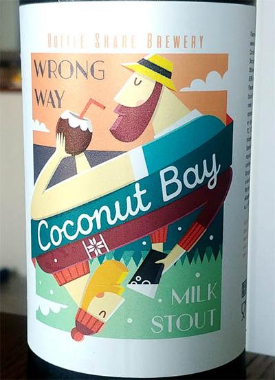 Отзыв о пиве Wrong Way Coconut milk stout