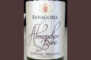 Отзыв о вине Фанагория Авторское вино Алиготе - Рислинг 2016