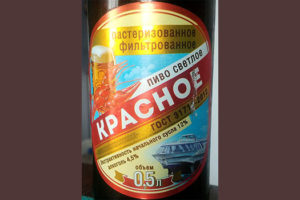 Отзыв о пиве Красное светлое Моршанское