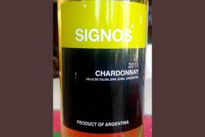 Отзыв о вине Signos Chardonnay 2015