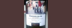 Отзыв о вине Trioni Цинандали сухое 2016