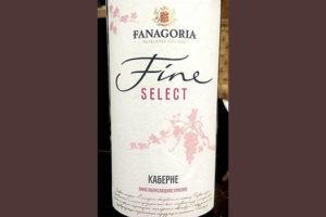 Отзыв о вине Fanagoria Fine select Каберне полусладкое красное 2017