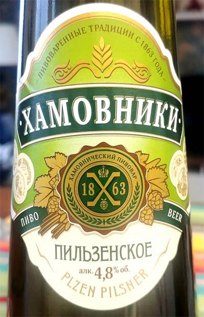 Отзыв о пиве Хамовники Пильзеньское