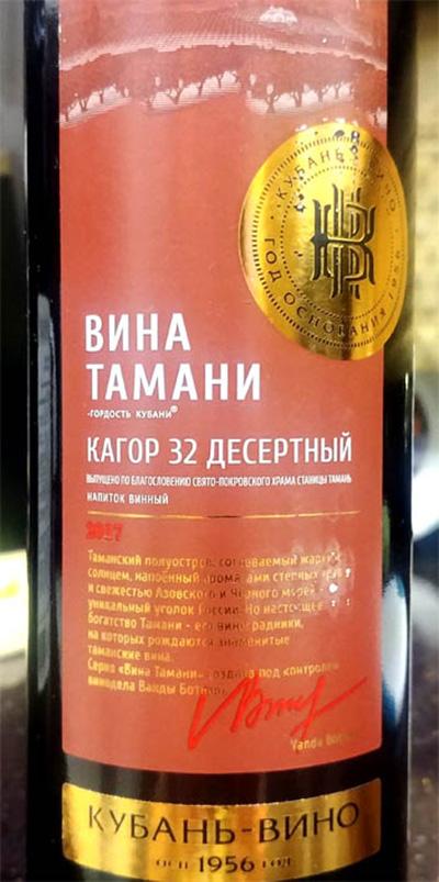 Отзыв о винном напитке Кагор 32 Десертный Вина Тамани 2017