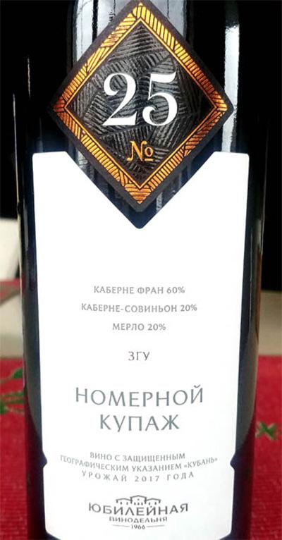 Отзыв о вине Винодельня Юбилейная Номерной Купаж N 25 Каберне Фран - Каберне Совиньон - Мерло 2017