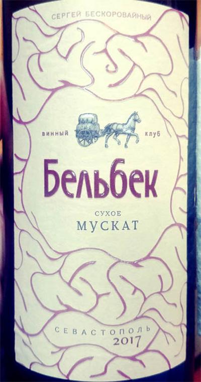 Отзыв о вине Бельбек Мускат Севастополь 2017