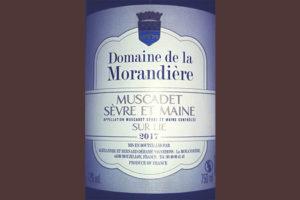 Отзыв о вине Domaine de la Morandiere Muscadet Sevre Et Maine sur lie 2017