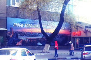 Воронеж винный