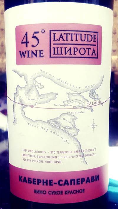 Отзыв о вине Latitude wine 45° Каберне-Саперави сухое 2016