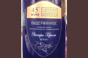 Отзыв об игристом вине Latitude wine 45° Выдержанное игристое Экстра Брют