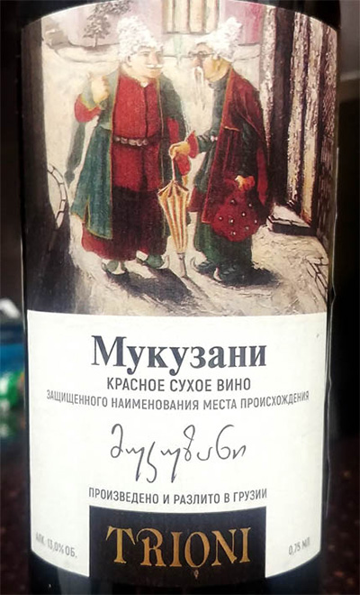 Отзыв о вине Trioni Мукузани 2017