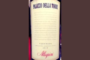 Отзыв о вине Allegrini Palazzo Della Torre 2015