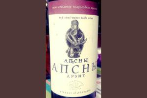 Отзыв о вине Апсны Apsny красное столовое полусладкое 2015
