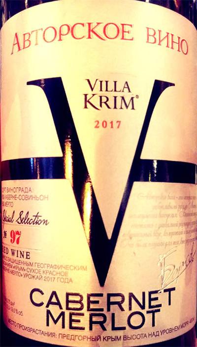Отзыв о вине Авторское вино Villa Krim Cabernet Merlot 2017
