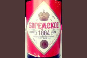 Отзыв о пиве Богемское рецепт 1884 года
