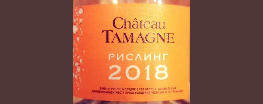 Отзыв об игристом вине Chateau Tamagne Рислинг 2018