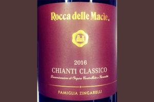 Отзыв о вине Familia Zingarelli Rocca del Macie Chianti Classico 2016