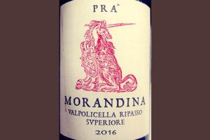 Отзыв о вине Graziano Pra Morandina Valpolicella ripasso superiore 2016
