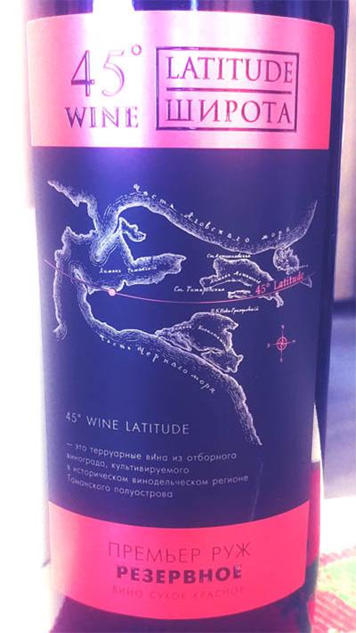 Отзыв о вине Latitude wine 45° Резервное Премьер Руж 2016
