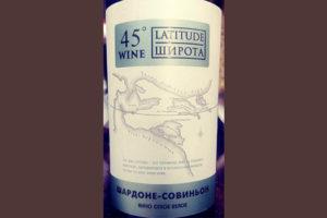 Отзыв о вине Latitude wine 45° Шардоне-Совиньон сухое 2016