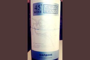 Отзыв о вине Latitude wine 45° Шардоне сухое 2017