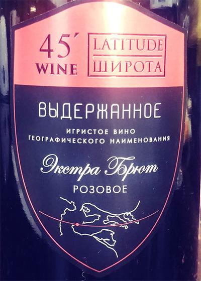 Отзыв об игристом вине Latitude wine 45° Выдержанное игристое Экстра Брют розовое