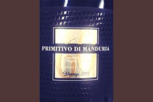 Отзыв о вине Sessantanni Primitivo di Manduria 60 Vintage 2015