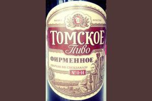 Отзыв о пиве Томское фирменное светлое