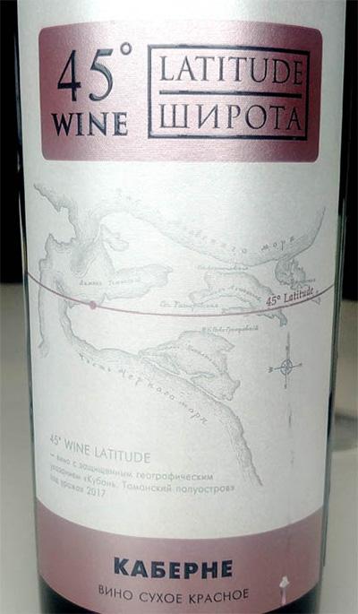 Отзыв о вине Latitude wine 45° Каберне Совиньон сухое 2017