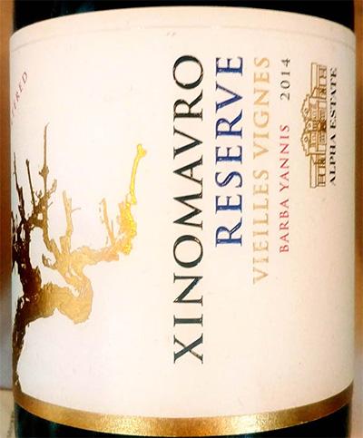 Отзыв о вине Alpha Estate Xinomavro Reserve Vielles Vignes 2014