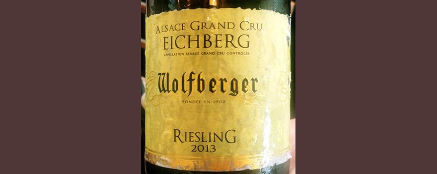 Отзыв о вине Alsace Grand Cru Eichberg Wolfberger Riesling 2013