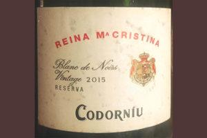 Отзыв об игристом вине Codorniu Blanc de Noirs brut reserva vintage 2015