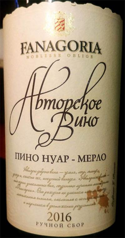 Отзыв о вине Fanagoria Авторское вино Пино Нуар Мерло 2016