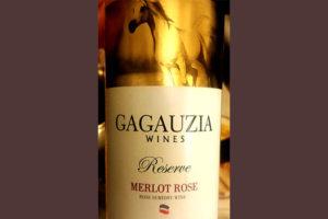 Отзыв о вине Gagauzia Wines Merlot Rose 2017