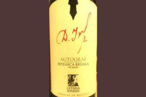 Отзыв о вине Gitana Winery Autograf Feteaska Regala 2016