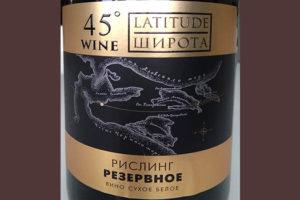 Отзыв о вине Latitude Wine 45 Рислинг Резервное 2016