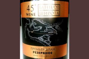 Отзыв о вине Latitude wine 45° Премьер Блан Резервное 2016