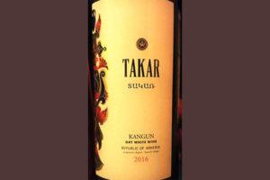 Отзыв о вине Takar Kangun dry white wine 2016