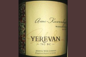 Отзыв о вине Yerevan Areni Karmrahyut 782 B.C. 2017