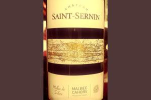 Отзыв о вине Chateau Saint-Sernin Malbec de Silice Cahors 2015