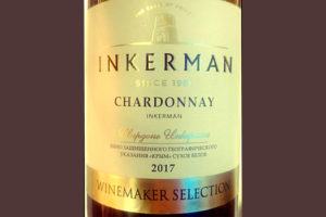Отзыв о вине Inkerman Chardonnay Winemaker selection 2017
